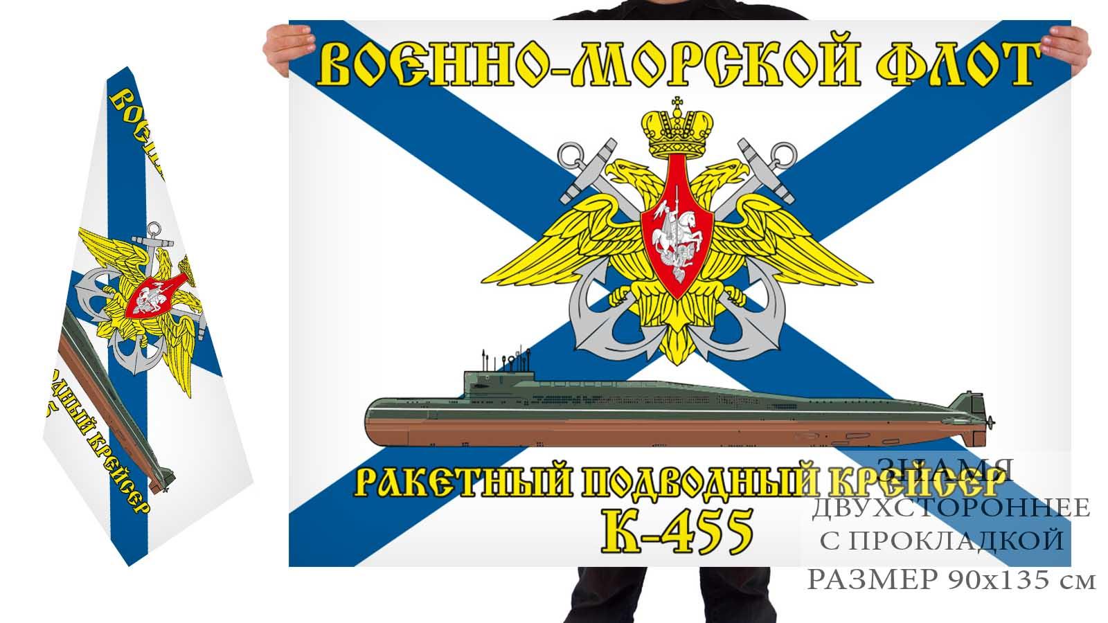Двусторонний флаг РПКСН К 445