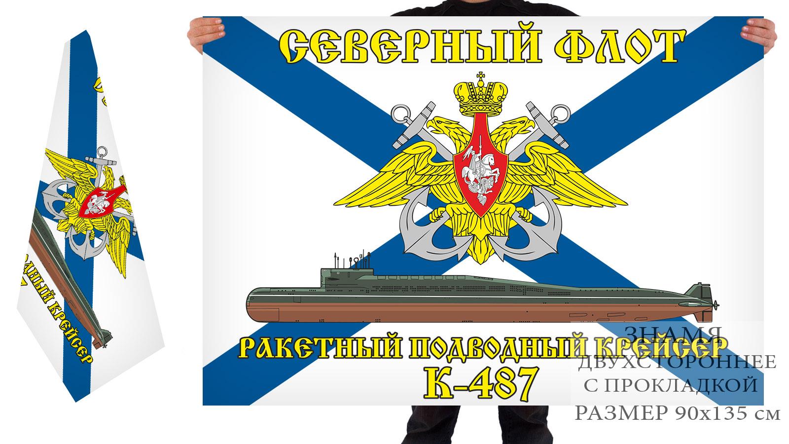 Двусторонний флаг РПКСН К-487