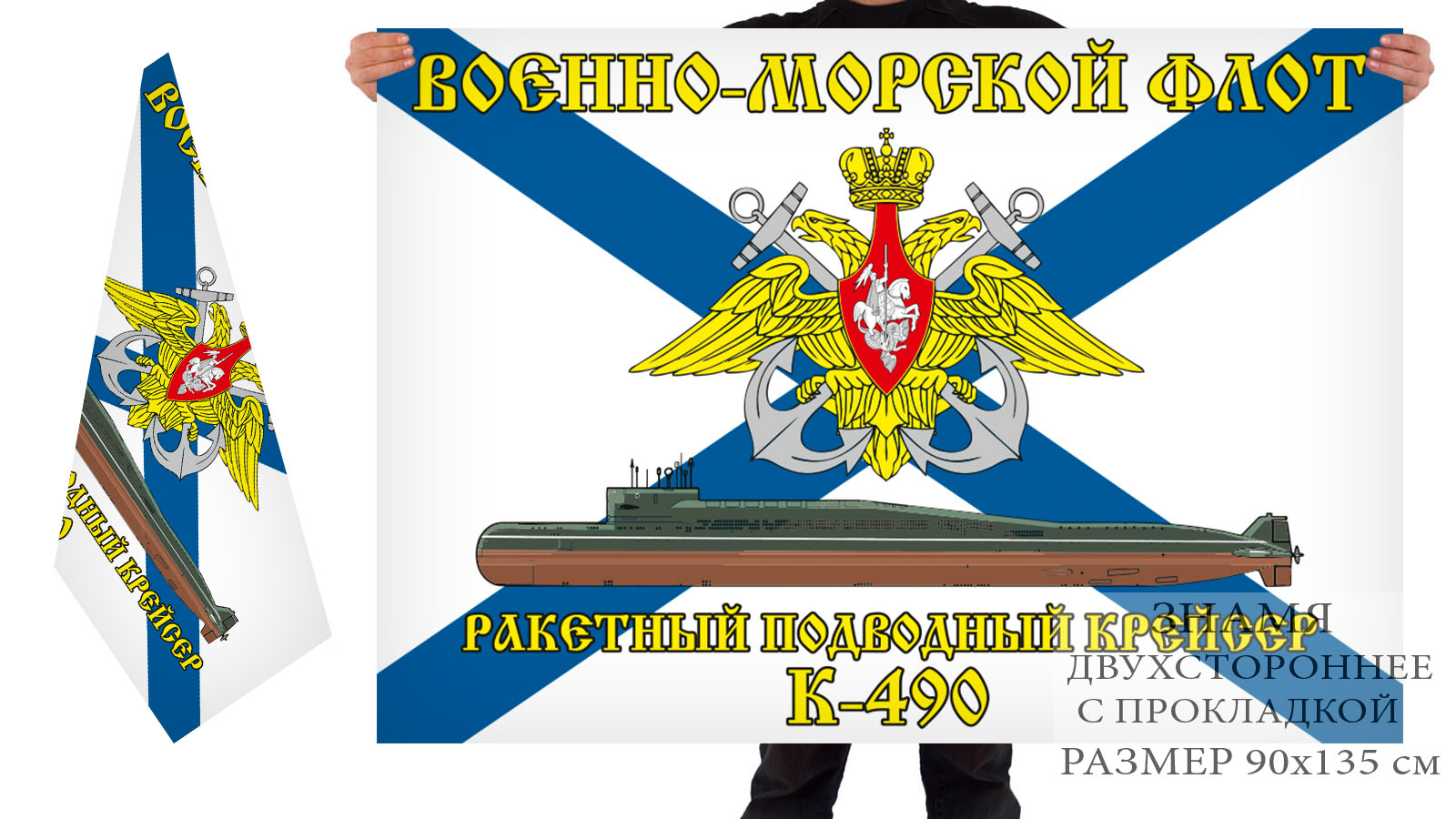 Двусторонний флаг РПКСН К-490
