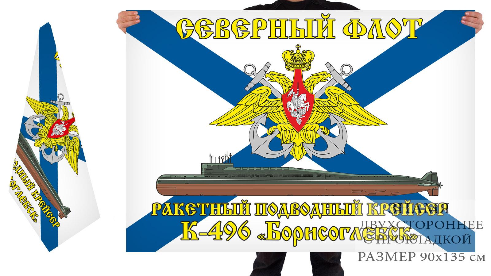 "Двусторонний флаг РПКСН К-496 ""Борисоглебск"""