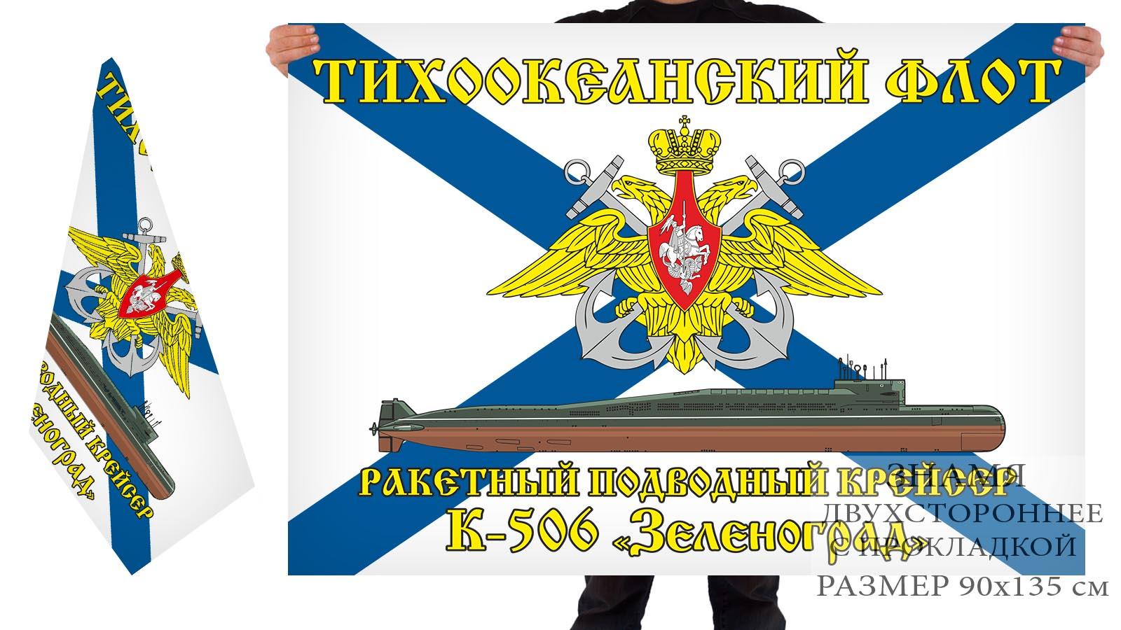 """Двусторонний флаг РПКСН К-506 """"Зеленоград"""""""