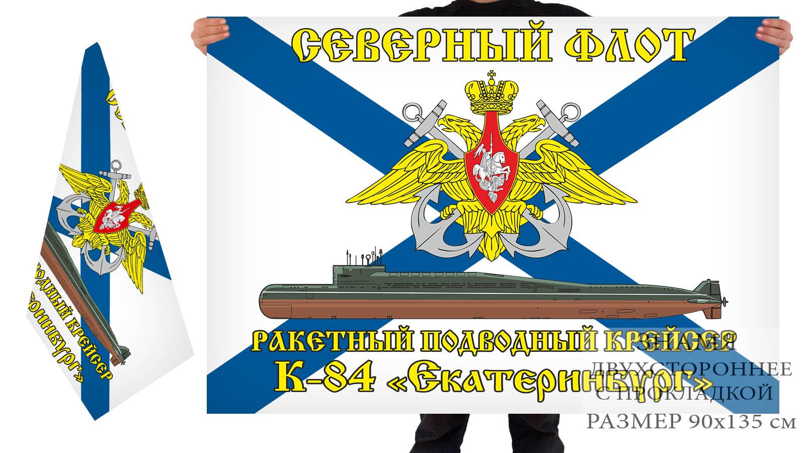 """Двусторонний флаг РПКСН К-84 """"Екатеринбург"""""""
