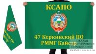 Двусторонний флаг РРМГ Кайсар Керкинского погранотряда