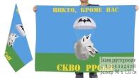 Двусторонний флаг РРСпН ВДВ СКВО