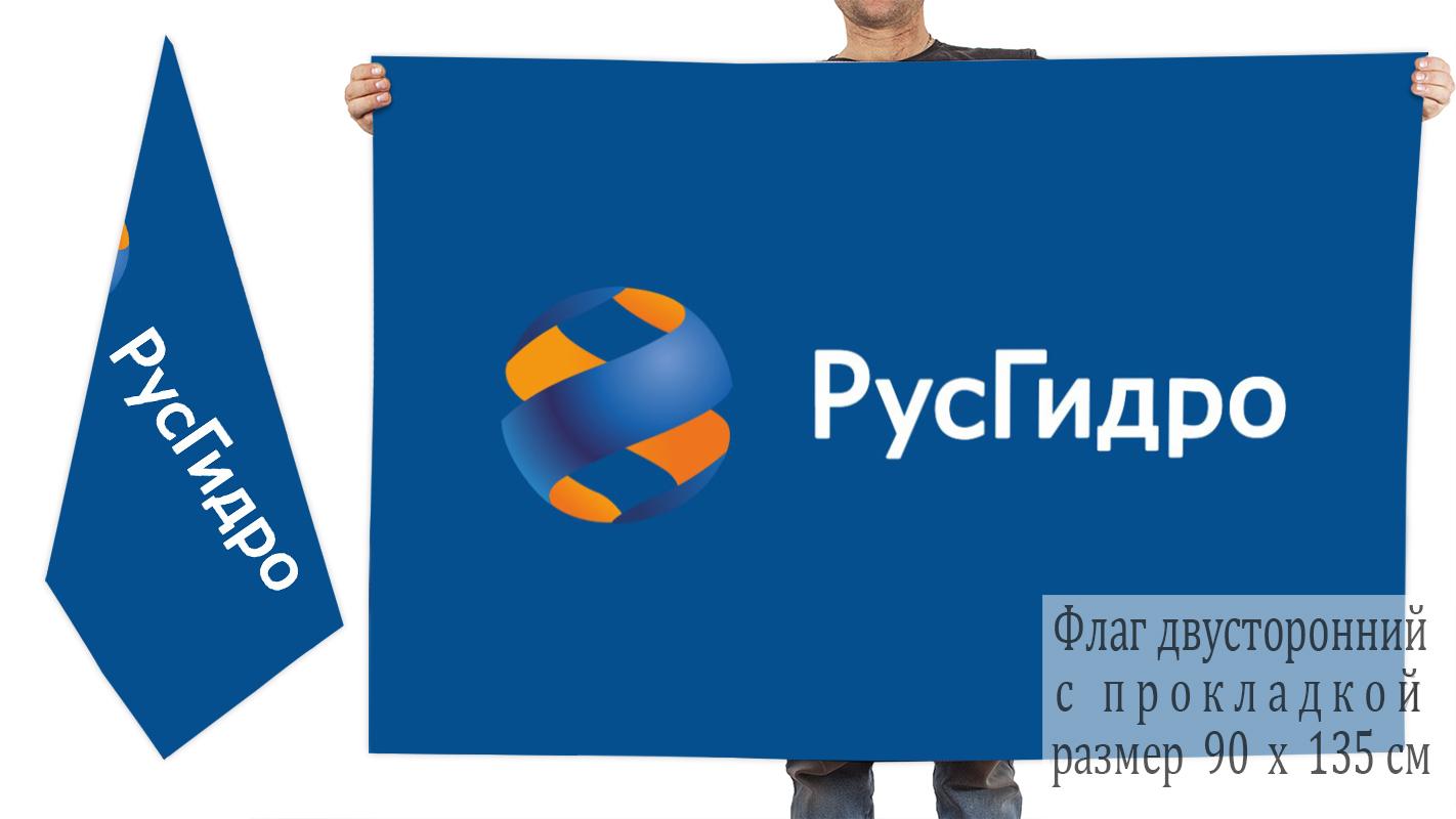 Двусторонний флаг РусГидро