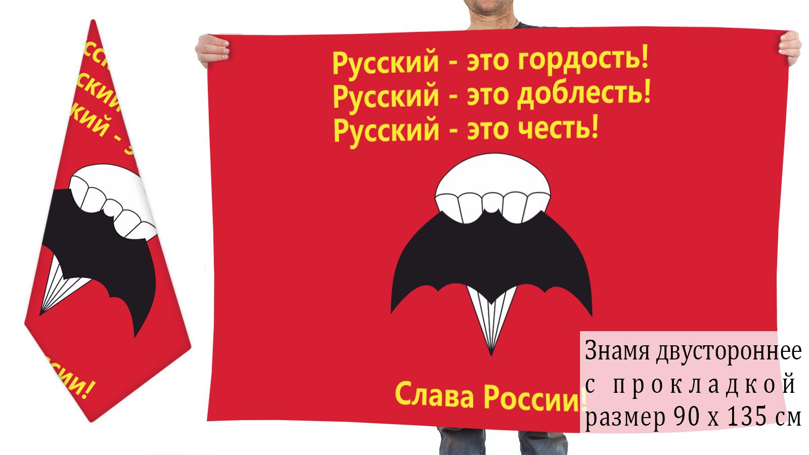 """Двусторонний флаг """"Русский спецназ"""""""