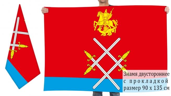 Двусторонний флаг Рузского района