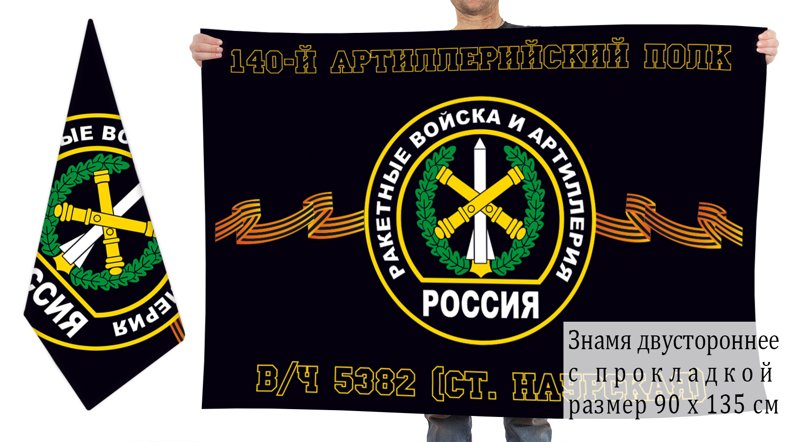 Двусторонний флаг РВиА 140 артиллерийского полка