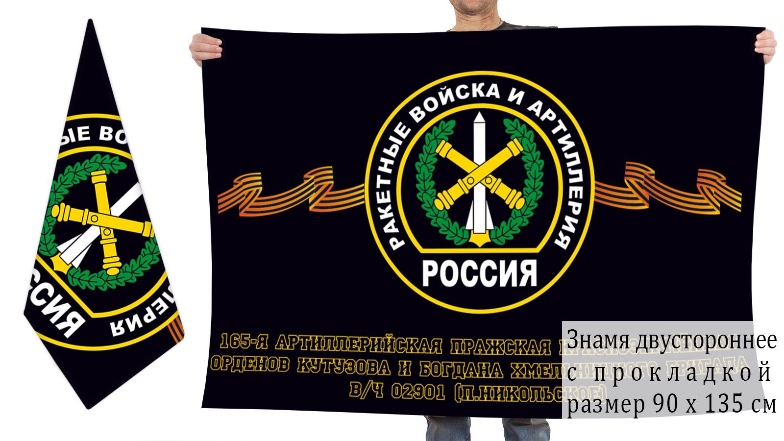 Двусторонний флаг РВиА 165 Пражской артиллерийской бригады