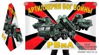 Двусторонний флаг РВиА Артиллерия Бог войны