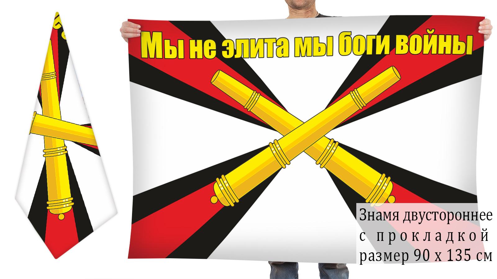 """Двусторонний флаг РВиА """"МЫ НЕ ЭЛИТА МЫ БОГИ ВОЙНЫ"""""""