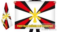 Двусторонний флаг РВиА РФ