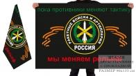 Двусторонний флаг РВиА с девизом