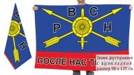 Двусторонний флаг РВСН После нас тишина