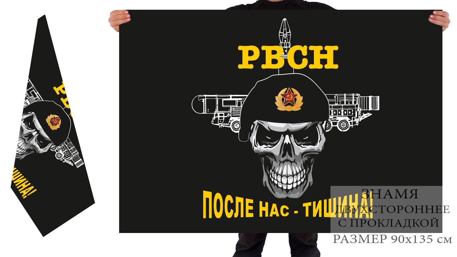 Двусторонний флаг РВСН с черепом