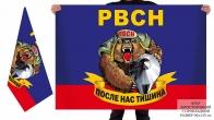 Двусторонний флаг РВСН с медведем