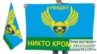 Двусторонний флаг РВВДКУ ВДВ