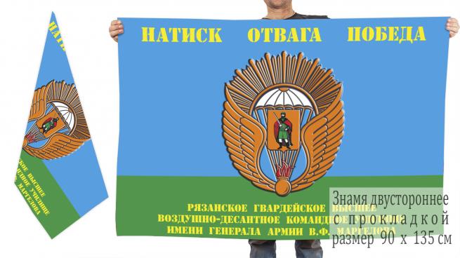 Двусторонний флаг РВВДКУ