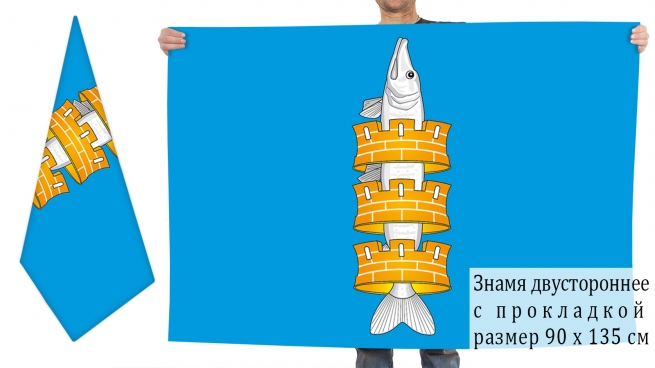 Двусторонний флаг Рыбинского района