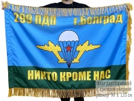 Двусторонний флаг с бахромой 299 парашютно-десантный полк