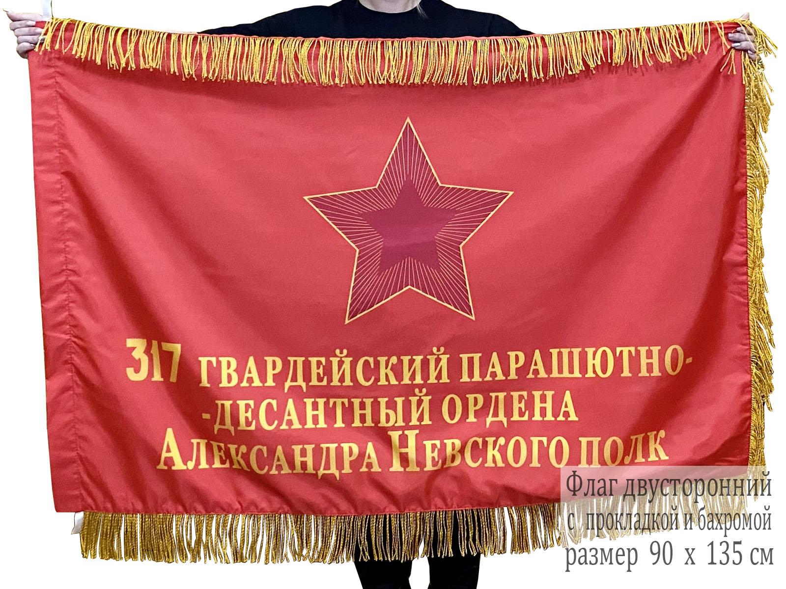 Двусторонний флаг с бахромой 317 гв. парашютно-десантный полк