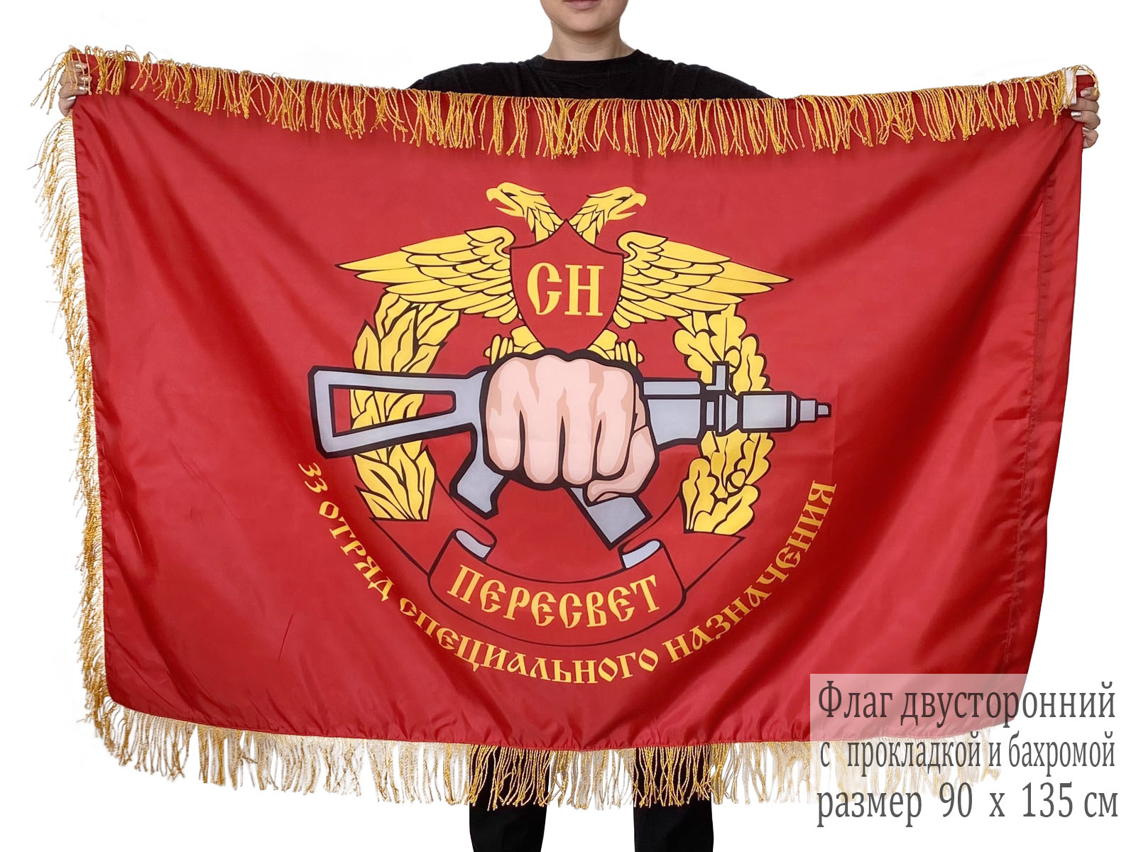 Двусторонний флаг с бахромой 33 ОСпН Пересвет