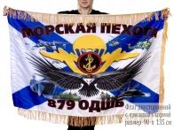 Двусторонний флаг с бахромой 879 ОДШБ МП