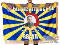 Двусторонний флаг с бахромой Борисоглебское ВВАУЛ им. Чкалова