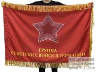 Двусторонний флаг с бахромой ГСВГ За нашу Советскую Родину