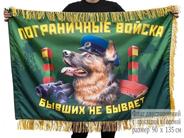 """Двусторонний флаг с бахромой """"Пограничные войска"""""""
