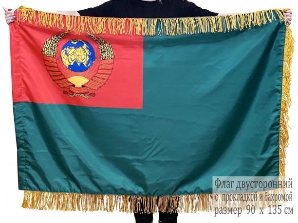 Двусторонний флаг с бахромой Пограничных войск СССР