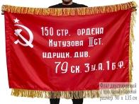 Двусторонний флаг с бахромой Знамя Победы