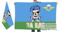 """Двусторонний флаг с черепом """"За ВДВ"""""""