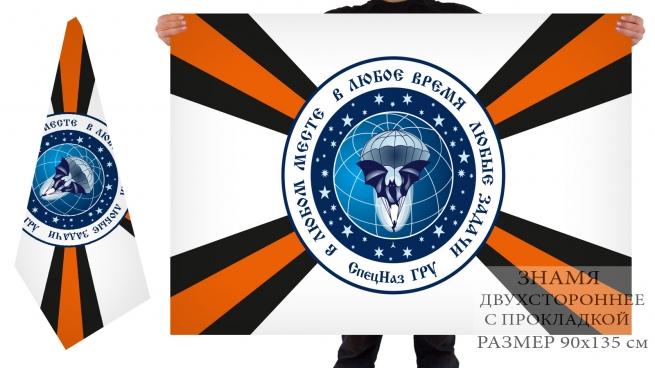 Двусторонний флаг с девизом Спецназа ГРУ