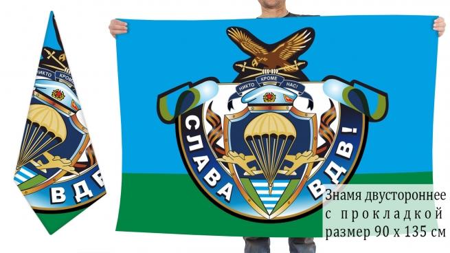 Двусторонний флаг с девизом ВДВ