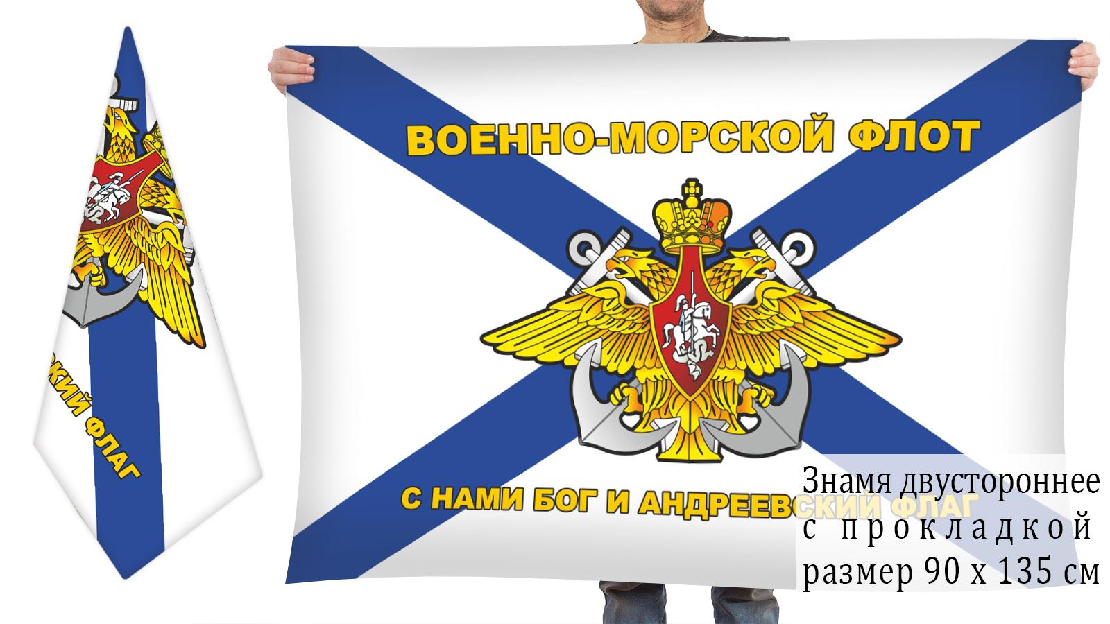 Двусторонний флаг с девизом ВМФ РФ