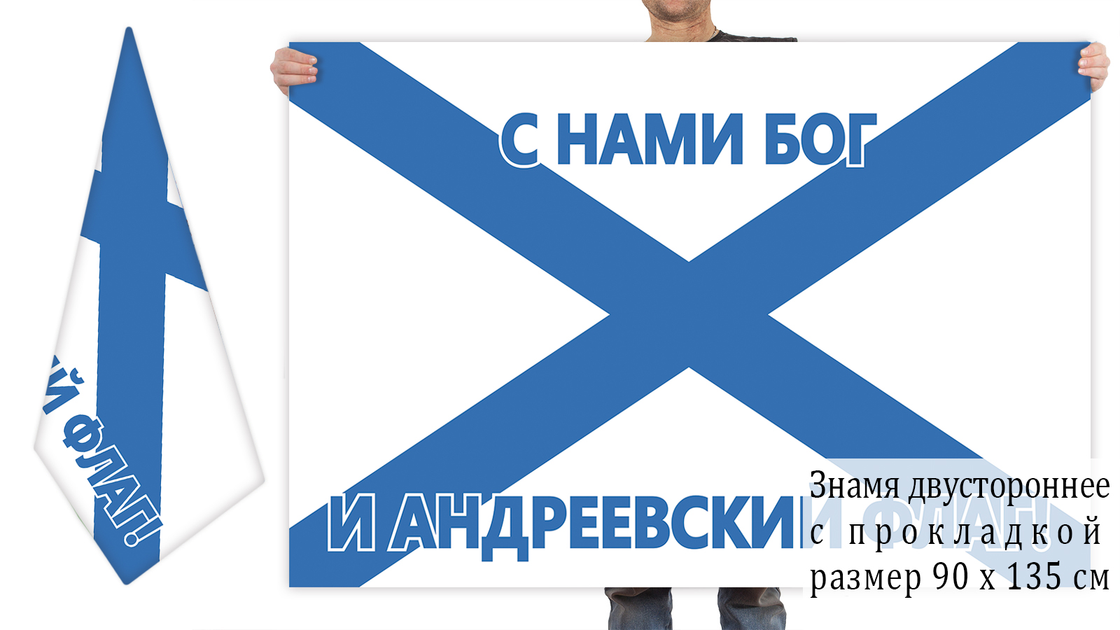 Двусторонний флаг с девизом ВМФ