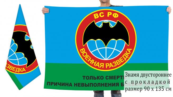 Двусторонний флаг с девизом военной разведки