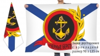 Двусторонний флаг Чёрные береты