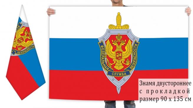 Двусторонний флаг с эмблемой ФСБ на фоне Триколора
