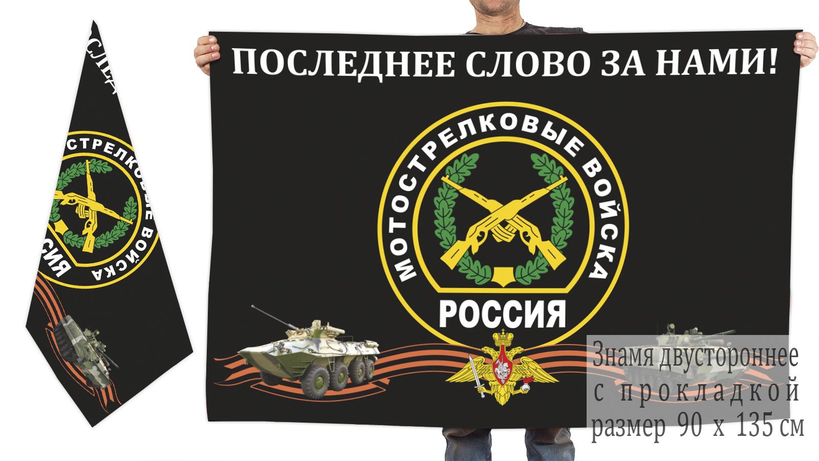 Заказать двусторонний флаг с эмблемой Мотострелковых войск оптом и в розницу