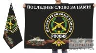 Двусторонний флаг с эмблемой Мотострелковых войск