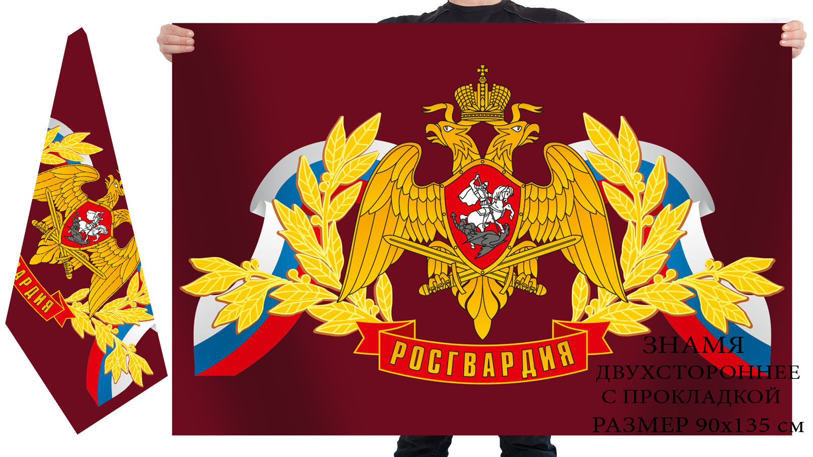 Двусторонний флаг с эмблемой Росгвардии