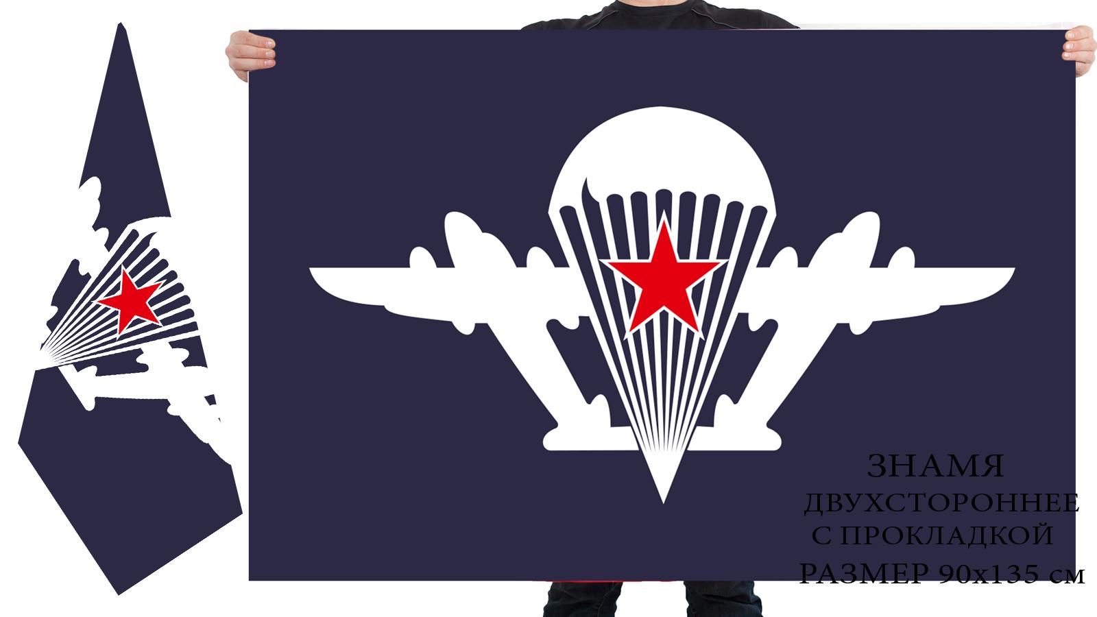 Двусторонний флаг с эмблемой воздушно-десантных войск СССР