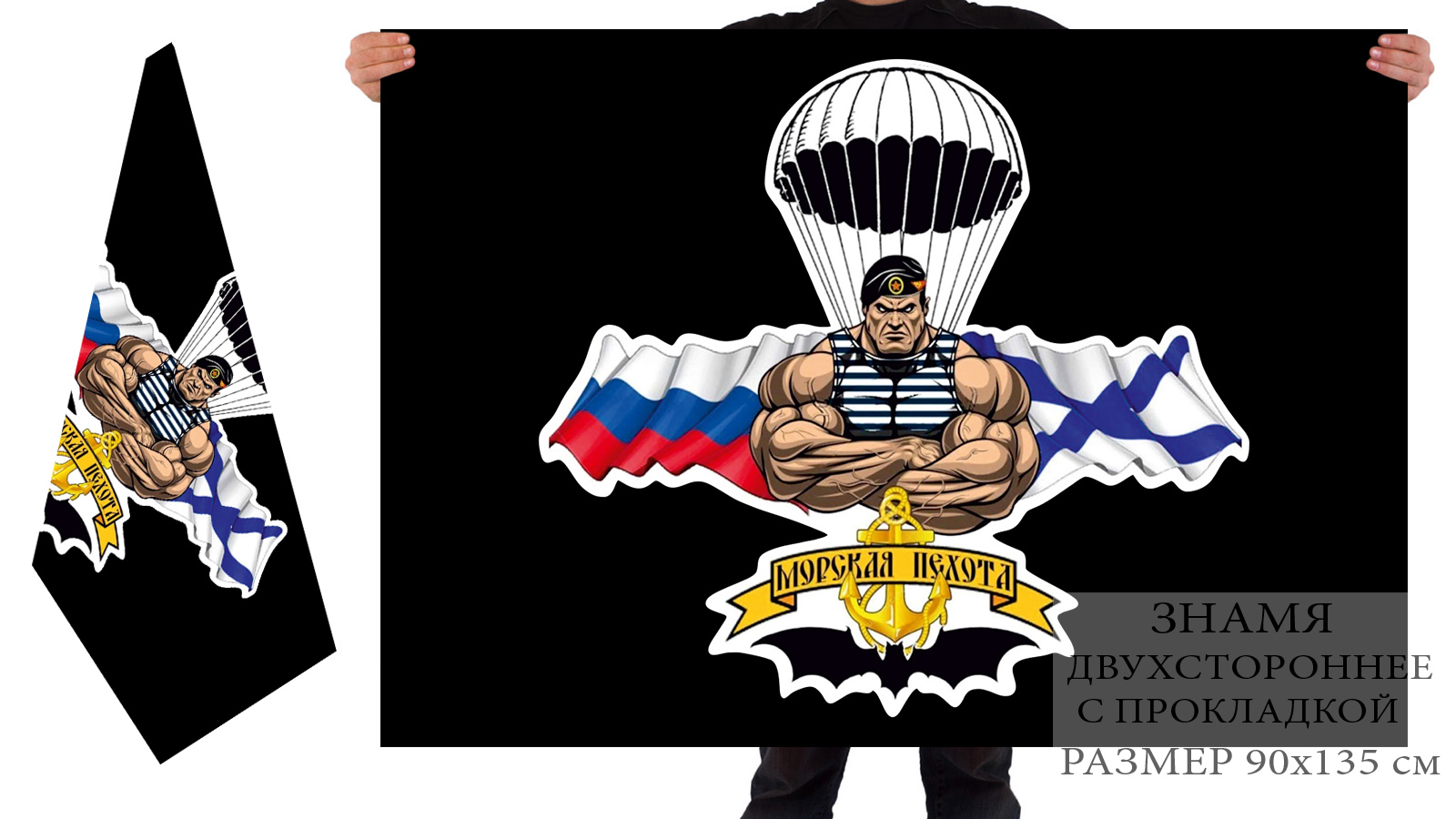 Двусторонний флаг с принтом морпехов