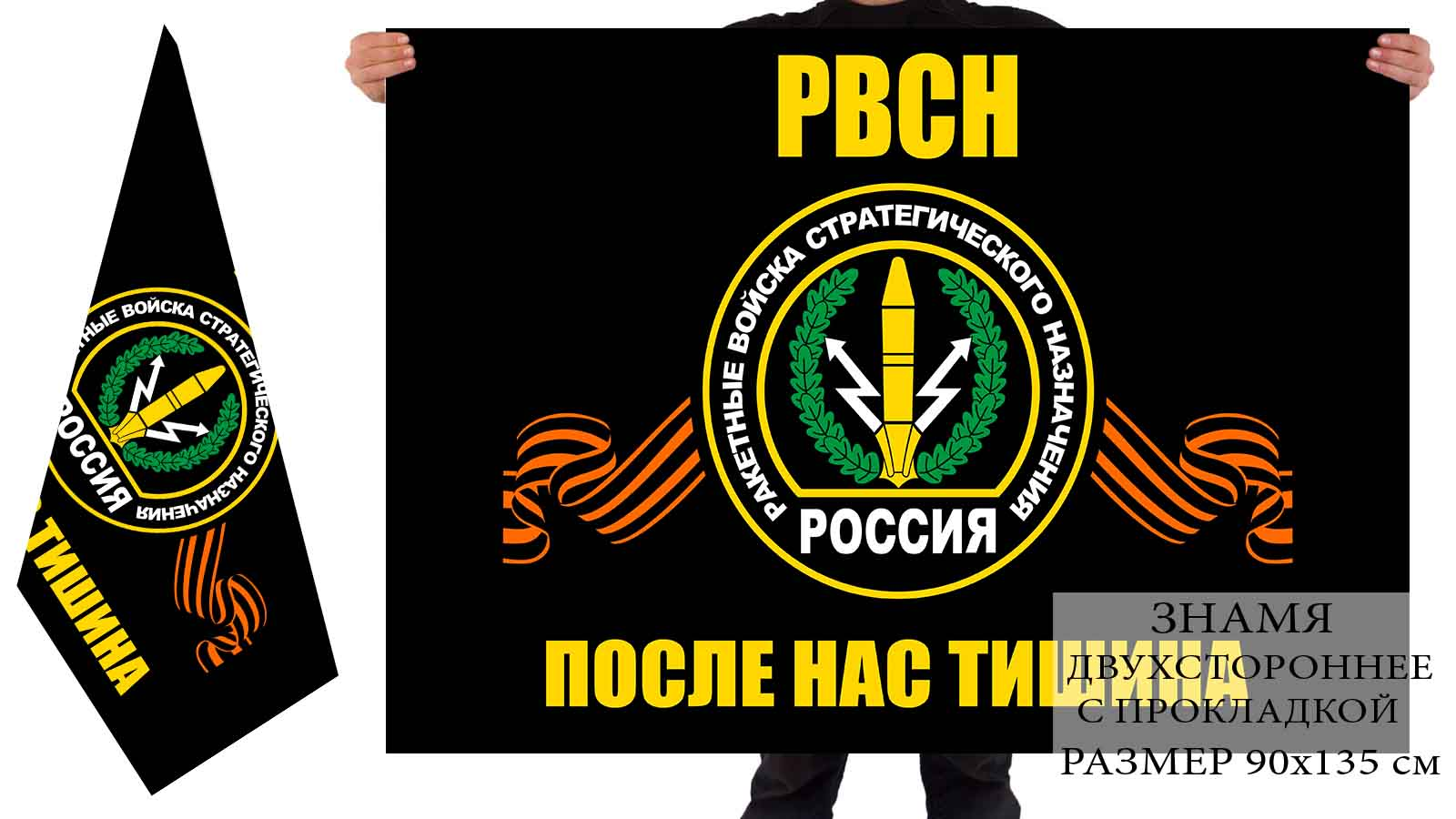 Двусторонний флаг с символикой РВСН