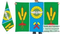Двусторонний флаг Сальска