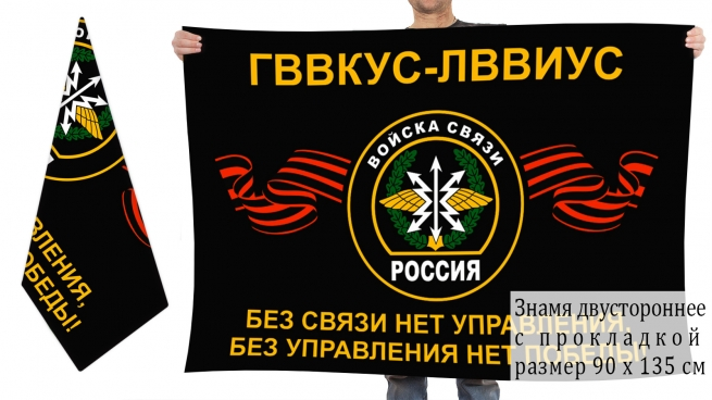 Двусторонний флаг Санкт-Петербургского военного университета связи
