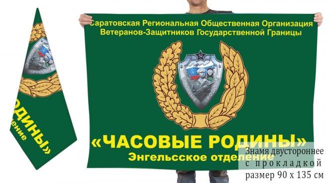 Двусторонний флаг Саратовской Региональной Общественной Организации Часовые Родины