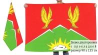 Двусторонний флаг Саянского района Красноярского края